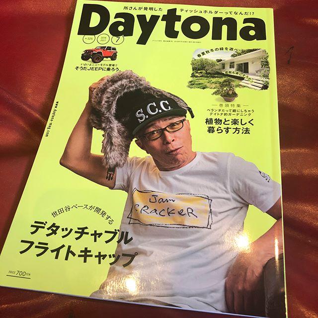 Daytona 7月号 発売でございます️ なんと、ついに️ポーターが…wら#daytona #daytonamagazine #デイトナ #dcc #千葉北 #mazda #porter #鈑金塗装 #レストア #従業員募集中
