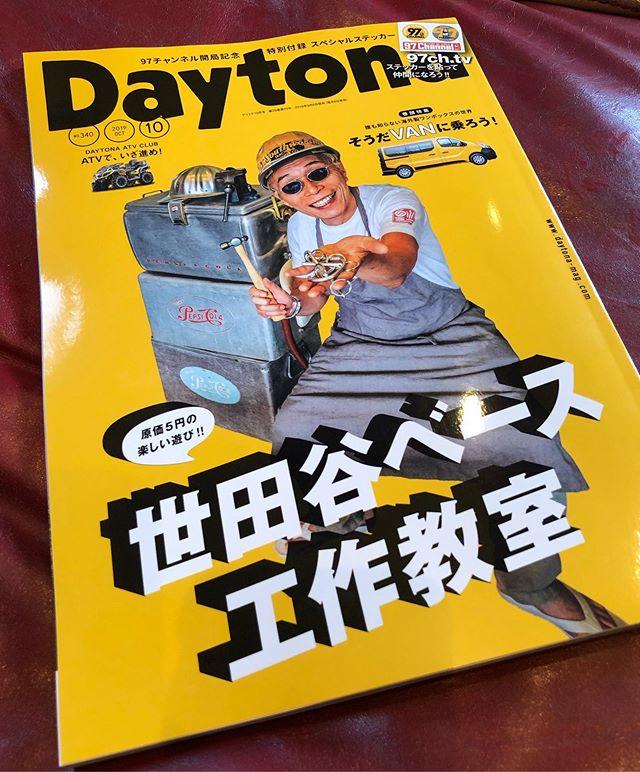 Daytona 10月号 発売でございます️ポーター増車です️wよろしくお願いします。#daytona #daytonamagazine #mazda #porter #マツダ #マツダポーター #鈑金塗装 #レストア #千葉 #千葉北 #dmc #DMC#従業員募集