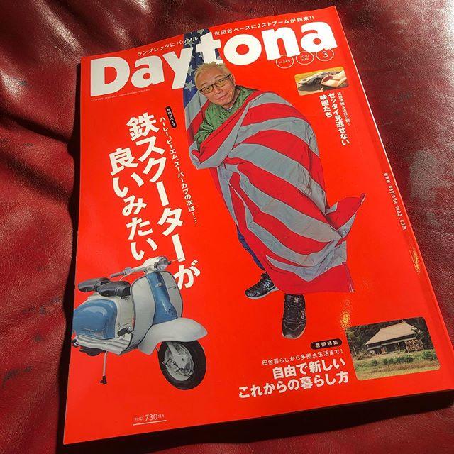 Daytona 3月号 発売中でございます️いよいよ色入りました️ #daytona #daytonamagazine #porter #mazda #hoosier #鈑金塗装 #千葉北 #dmc