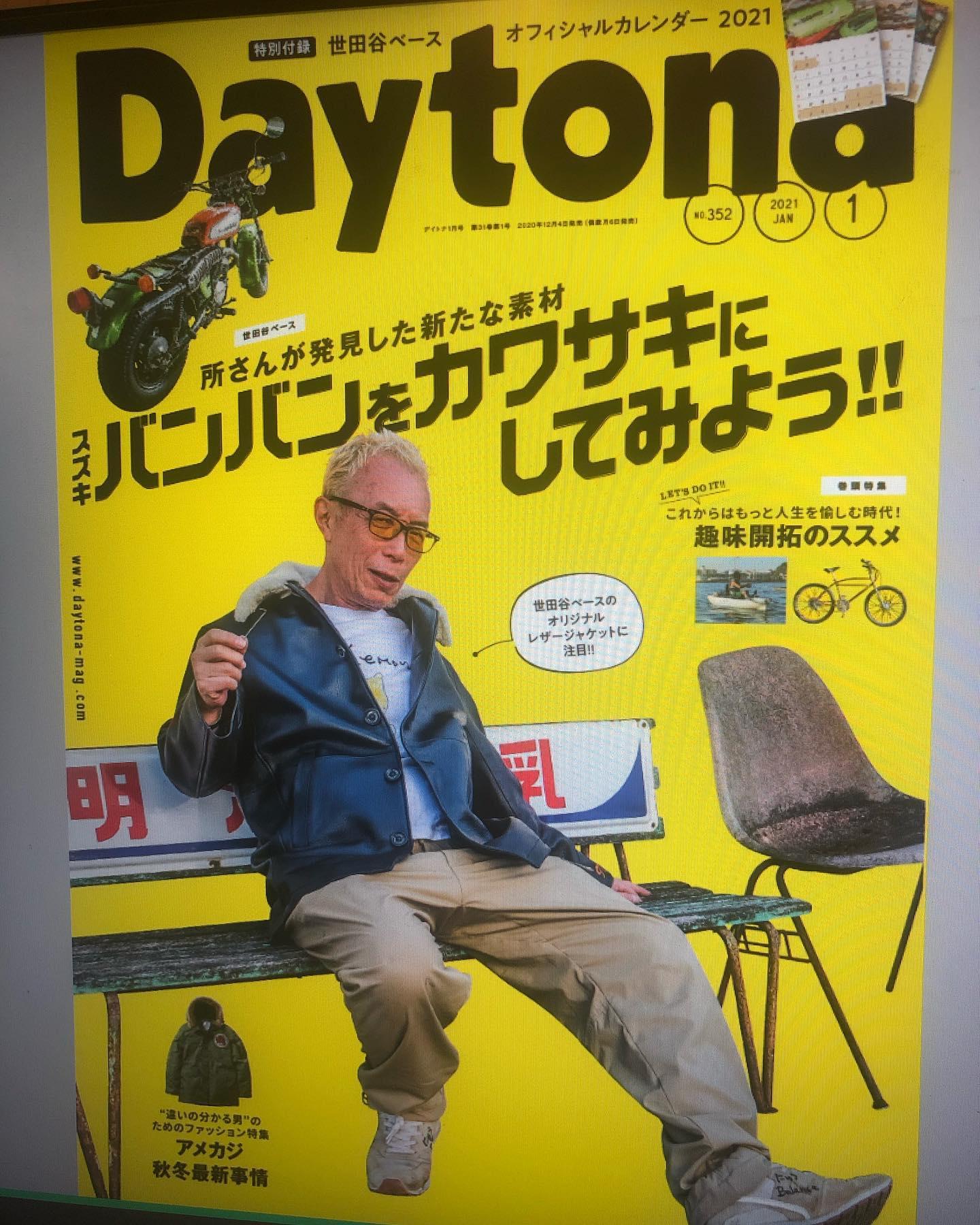Daytona 1月号 発売でございます️連載6年目にして外装塗装しました️#daytona #daytonamagazine #mazda #ポーターバン #鈑金塗装 #千葉 #千葉北 #dmc