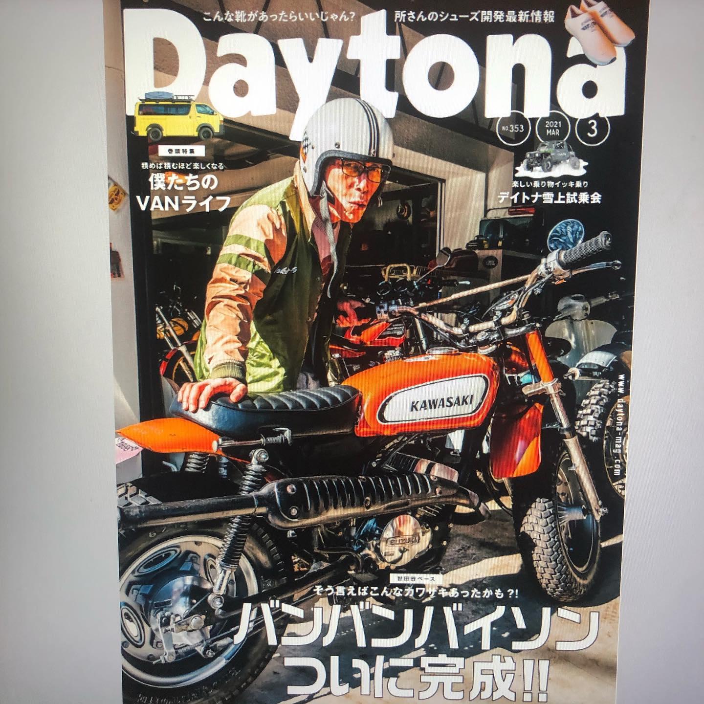 Daytona 3月号 発売でございます️いよいよです️詳しくは誌面にて️#daytona #daytonamagazine #dcc #鈑金塗装 #レストア #mazda #ポーターバン #千葉 #千葉北 #dmc