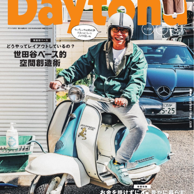 Daytona 5月号 発売中でございます️#daytona #daytonamagazine #dcc #mazda #ポーターバン #鈑金塗装 #レストア #千葉 #千葉北 #dmc