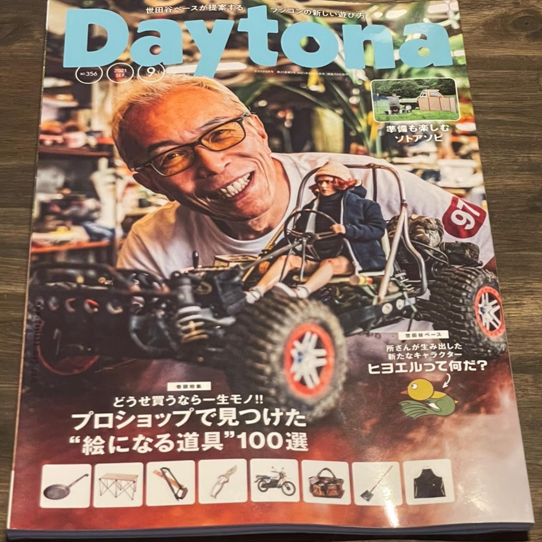Daytona 9月号 発売でございます️いよいよ?やっと?ポーター完成となりました️連載7年w本当長い間 沢山の方々にお世話になり完成しました️詳細は少しずつアップしていこうと思いますポーターはどこかのイベントに出すかもしれませんその時はよろしくお願いしますDaytona編集部の皆様無茶振りお願いした各ショップ様本当にありがとうございました️